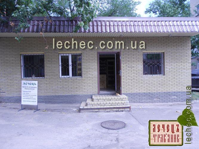 Центр естественного оздоровления - в Харькове от компании Лечец Травяник.
