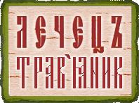 Лекарственные травы - Компания ЛЕЧЕЦ