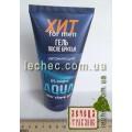 Гель после бритья Aromat ХИТ for men Aqua Увлажняющий 0% спирта