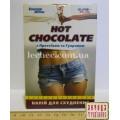 Напиток растворимый «Горячий шоколад» с протеинами и гуараной «Energy drive»