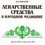 Лекарственные средства в народной медицине / Иванов В.И.