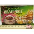 Иван-чай Городецкий экстра